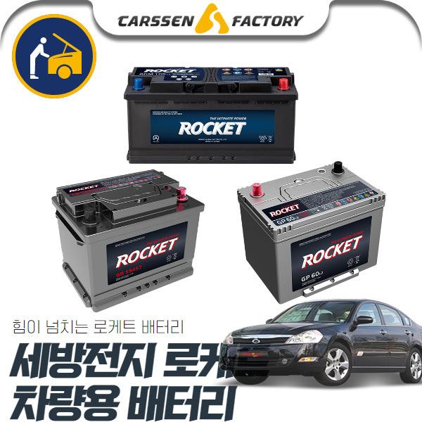 SM5(뉴/임프)(05~10) 로케트배터리 DF80L 세트상품 cs05010