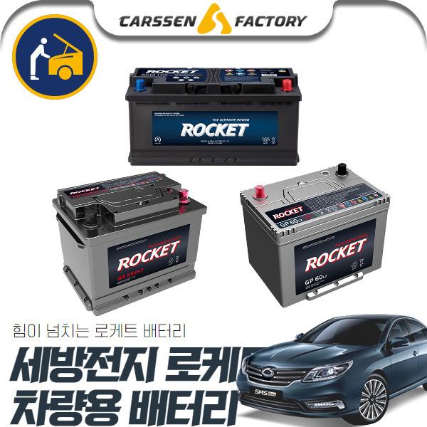 SM5(10~15)(AGM형) 로케트배터리 L4(AGM80) 세트상품 cs05011