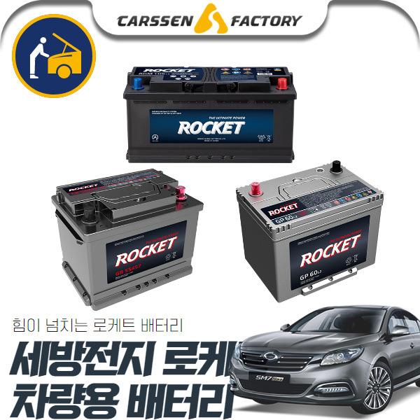 SM7(올뉴)(11~)(LPG) 로케트배터리 DIN74L 세트상품 cs05012