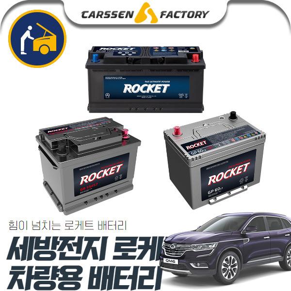 QM6 로케트배터리 LN3(AGM70) 세트상품 cs05014