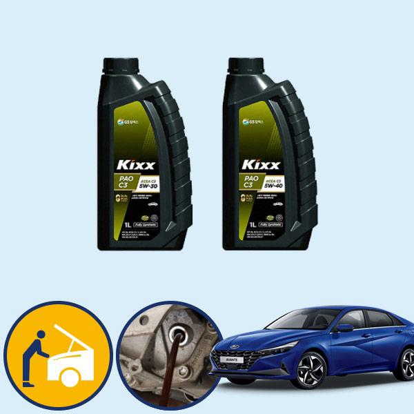 아반떼CN7 1.6(가솔린)' 킥스파오 엔진오일 필터세트 공임포함 CFY-104 cs01081