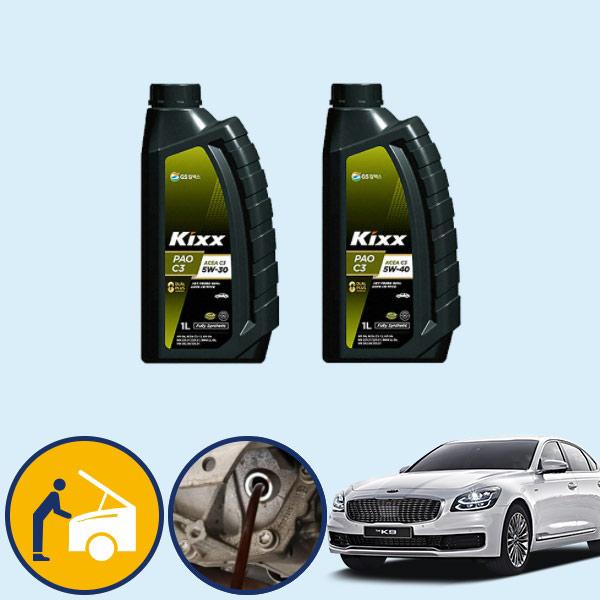 K9(더) 5.0(가솔린) 킥스파오 엔진오일 필터세트 공임포함 CFY-104 cs02064