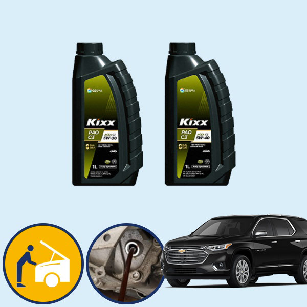 트래버스 3.6(가솔린)' 킥스파오 엔진오일 필터세트 공임포함 CFY-104 cs03041