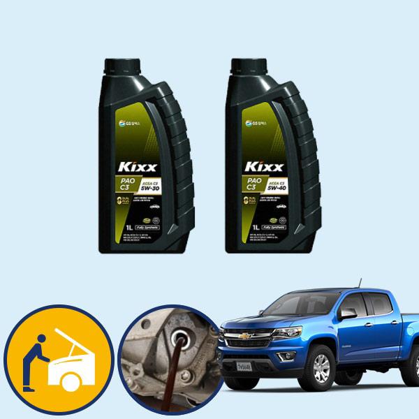 콜로라도 3.6(가솔린)' 킥스파오 엔진오일 필터세트 공임포함 CFY-104 cs03042