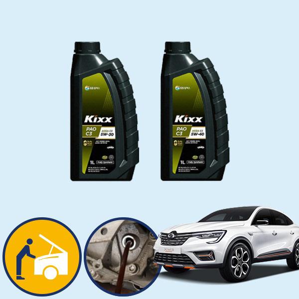 XM3 1.6(가솔린)' 킥스파오 엔진오일 필터세트 공임포함 CFY-104 cs05017