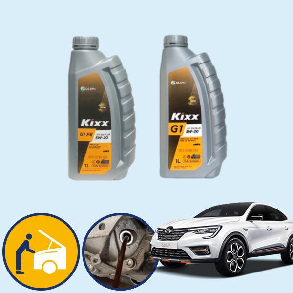 XM3 1.3(가솔린) 킥스G1 엔진오일 필터세트 공임포함 CFY-111 cs05017