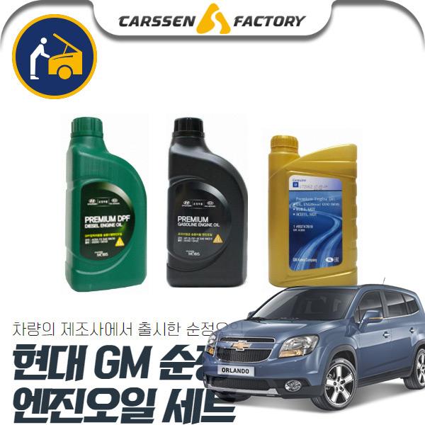 올란도 2.0(LPG)(가솔린) GM 순정 GEN2 5W30 1L 5리터+필터세트o110a2450 세트상품 cs03026