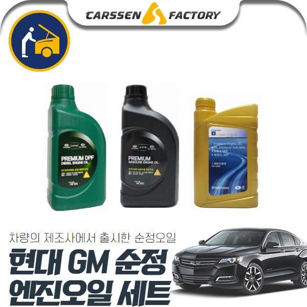 임팔라 2.5(가솔린) GM 순정 GEN2 0W20 5리터+필터세트o355af3034a 세트상품 cs03034