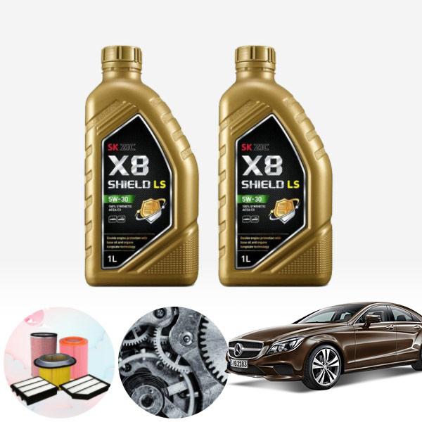 벤츠 CLS클래스 CLS550 (M273) X8 LS 5W30 엔진오일 필터세트 KPT-126 cs07009