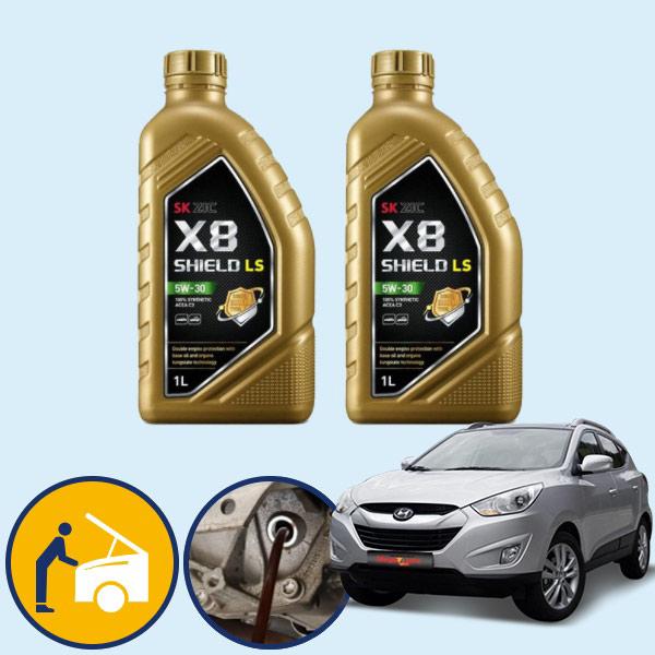 투싼ix(09~15) 2.0(가솔린) X8 LS 5W30 엔진오일 필터세트 공임포함 CFY-126 cs01042