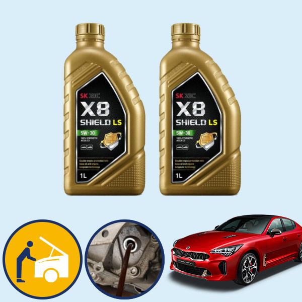 스팅어 3.3(GDI)(가솔린) X8 LS 5W30 엔진오일 필터세트 공임포함 CFY-126 cs02060