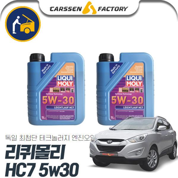 투싼ix(09~15) 2.0(디젤) 리퀴몰리 HC7 5W30 8리터+필터세트o096a2412 공임포함상품 cs01042