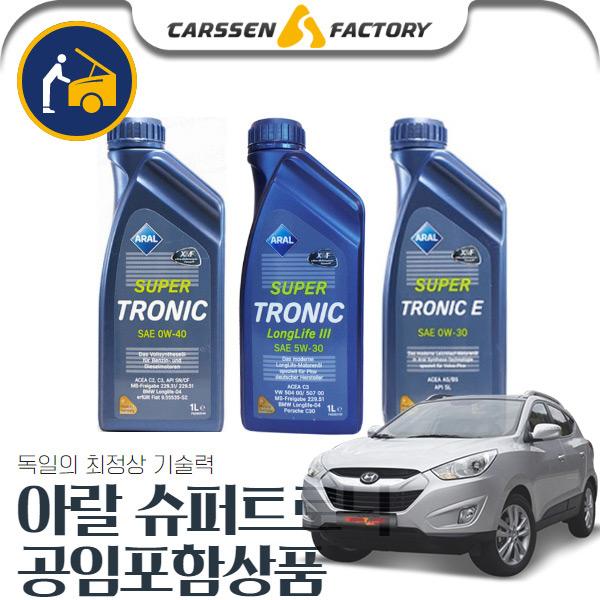 투싼ix(09~15) 2.0(가솔린) 아랄 슈퍼트로닉 0W40 4리터+필터세트o182a2412 공임포함상품 cs01042