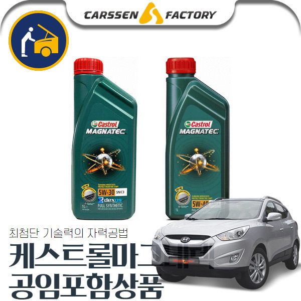 투싼ix(09~15) 2.0(가솔린) 캐스트롤 마그네텍 5W40 4리터+필터세트o182a2412 공임포함상품 cs01042