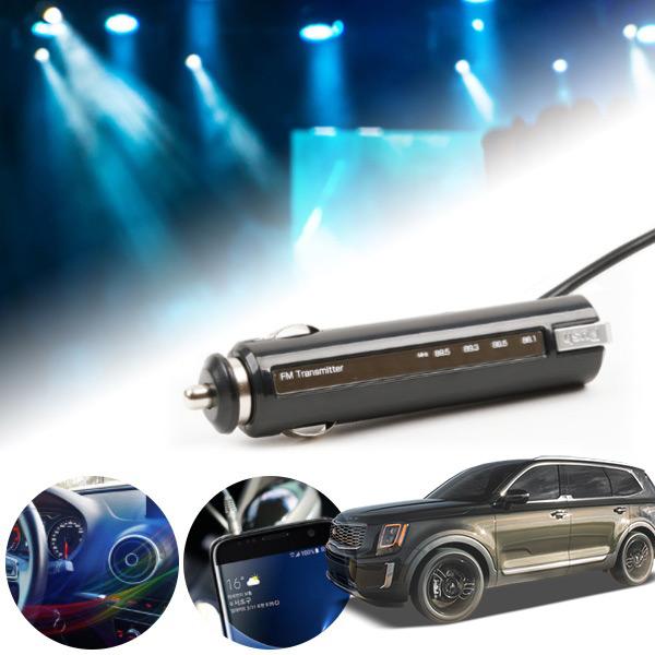 텔루라이드 무선 FM라디오 카팩 충전기 PAB-0001 cs02066 차량용품