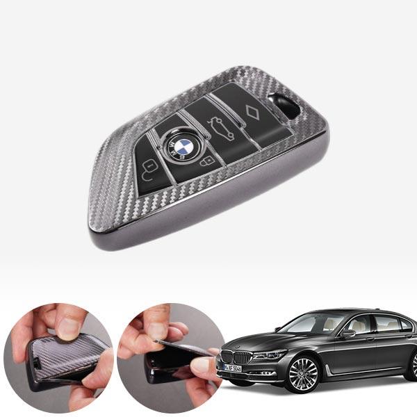 BMW G11 블랙카본 키케이스 PAB-0731 cs06039 차량용품