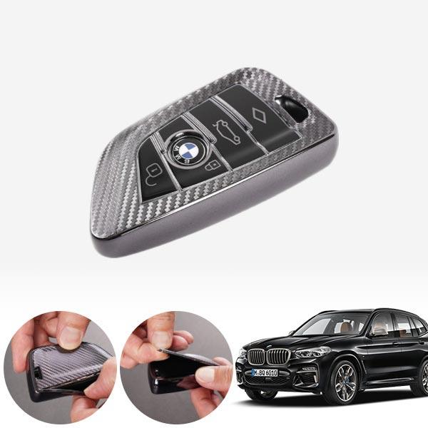 BMW G01 블랙카본 키케이스 PAB-0731 cs06041 차량용품