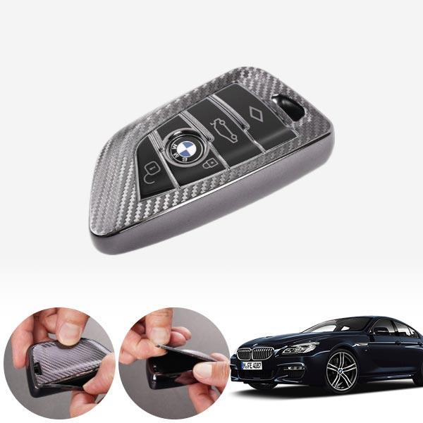 BMW G32 블랙카본 키케이스 PAB-0731 cs06044 차량용품