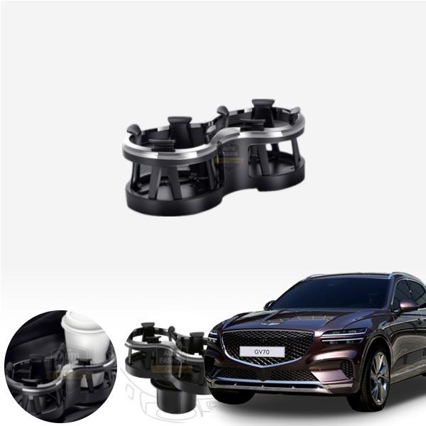제네시스GV70' 블랙 더블 컵홀더 PAF-1481 cs01082 차량용품