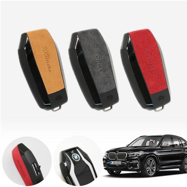 BMW G01 알칸타라 BMW 디스플레이 스마트 키케이스 PAT-3301 cs06041 차량용품