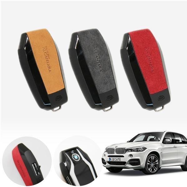BMW F15 알칸타라 BMW 디스플레이 스마트 키케이스 PAT-3301 cs06042 차량용품