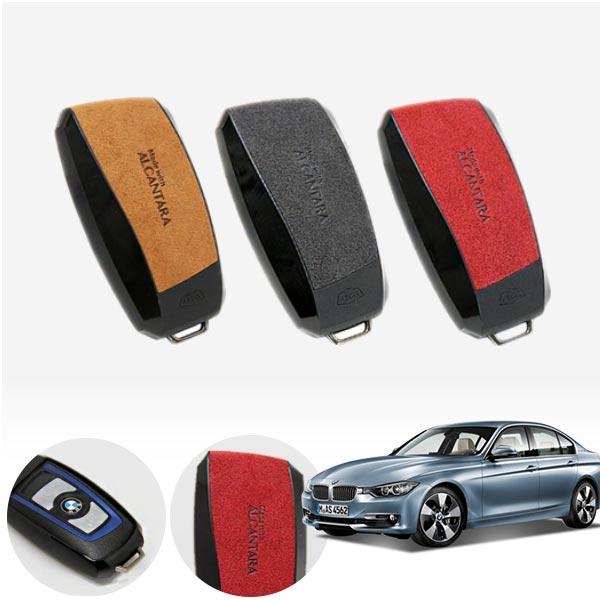 BMW F30 알칸타라 BMW 스마트 키케이스(N1) PAT-3302 cs06038 차량용품