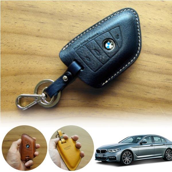 BMW G30 헤르만 레더 키 케이스 풀커버 키홀더  PCK-2472 cs06037 차량용품