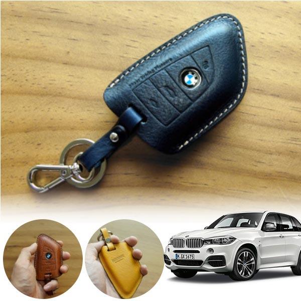 BMW F15 헤르만 레더 키 케이스 풀커버 키홀더  PCK-2472 cs06042 차량용품