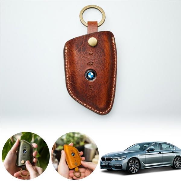BMW G30 헤르만 왁스라인 스마트키케이스  PCK-2712 cs06037 차량용품