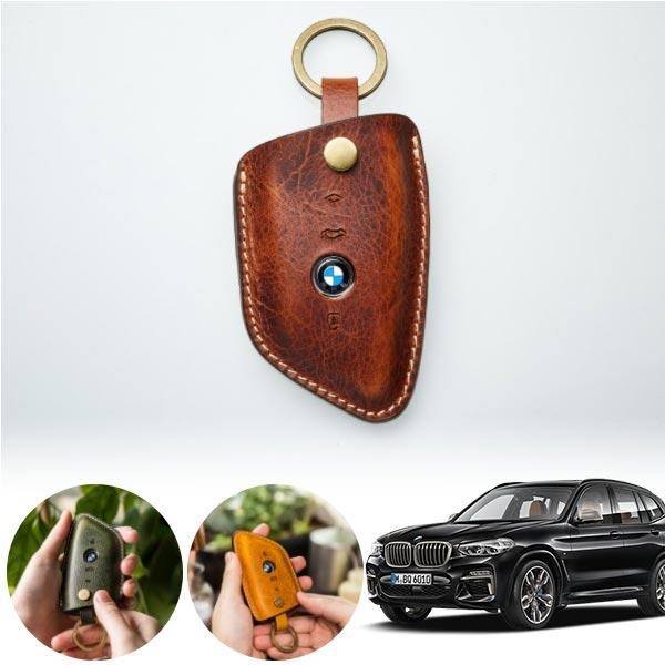 BMW G01 헤르만 왁스라인 스마트키케이스  PCK-2712 cs06041 차량용품