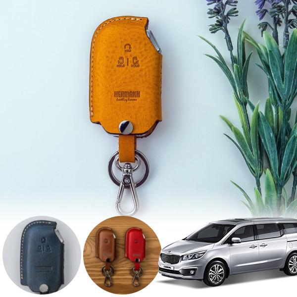 올뉴카니발 헤르만 가죽 키케이스 PCK-2730 cs02051 차량용품