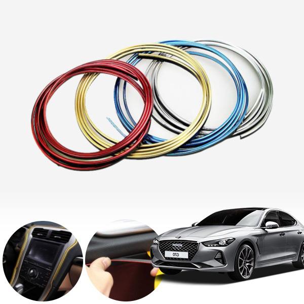제네시스G70 포인트 라인몰딩 DIY 틈새몰딩 자동차 5M+헤라포함 PCO-5479905802 cs01068 차량용품