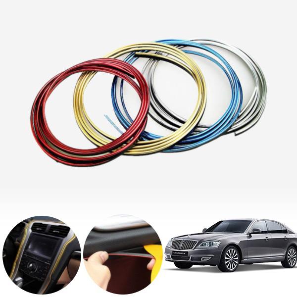 체어맨W(08~) 포인트 라인몰딩 DIY 틈새몰딩 자동차 5M+헤라포함 PCO-5479905802 cs04011 차량용품