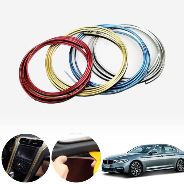 5시리즈(G30)(17~) 포인트 라인몰딩 DIY 틈새몰딩 자동차 5M+헤라포함 PCO-5479905802 cs06037 차량용품