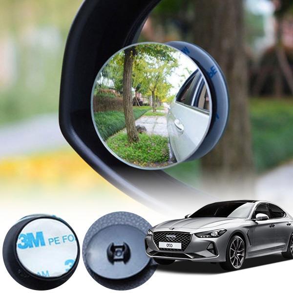 제네시스G70 자동차 사각지대 볼록 미러 주차 보조거울 2개(1set) PCO-5487572722 cs01068 차량용품