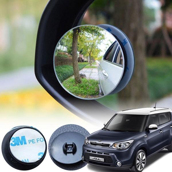 쏘울(올뉴)(14~) 자동차 사각지대 볼록 미러 주차 보조거울 2개(1set) PCO-5487572722 cs02055 차량용품