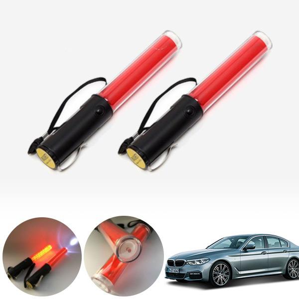 5시리즈(G30)(17~) LED 경광봉 지시봉 신호봉 주차봉 야광봉 플레쉬겸용 PCO-5494632094 cs06037 차량용품