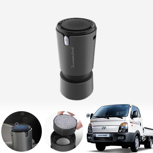 포터2(04~) 컵홀더용 헤파 공기청정기 PFT-012 cs01053 차량용품