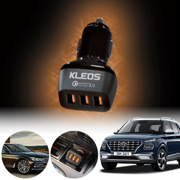 베뉴 3포트 USB급속충전기 cs01078 차량용품