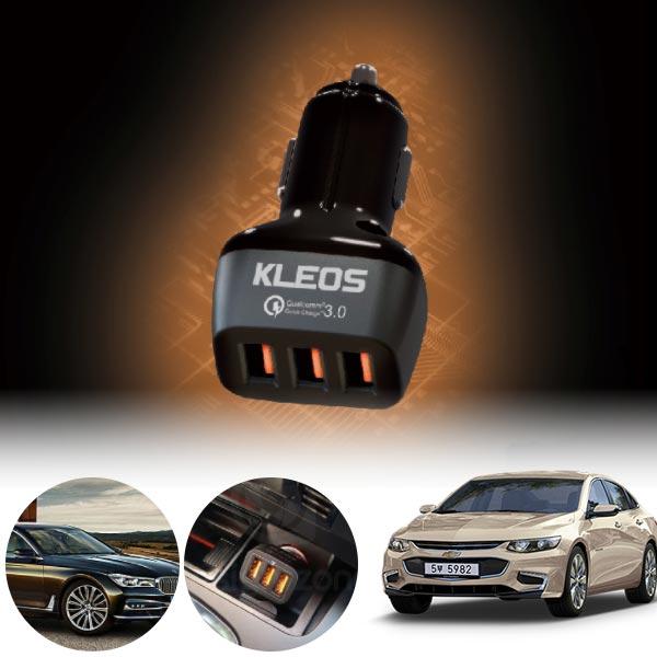 말리부(올뉴) 3포트 USB급속충전기 cs03035 차량용품