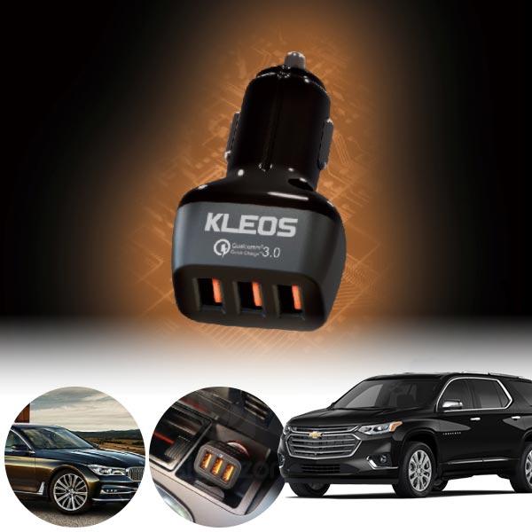 트래버스 3포트 USB급속충전기 cs03041 차량용품