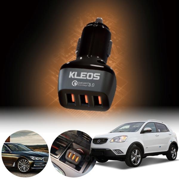 코란도C(11~13) 3포트 USB급속충전기 cs04009 차량용품