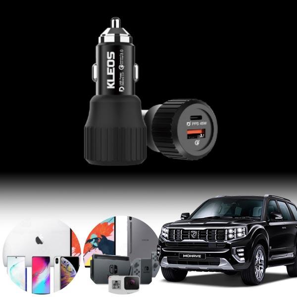 모하비(더마스터)' USB-C 63W 차량용 급속충전기 PKL-632 cs02069 차량용품