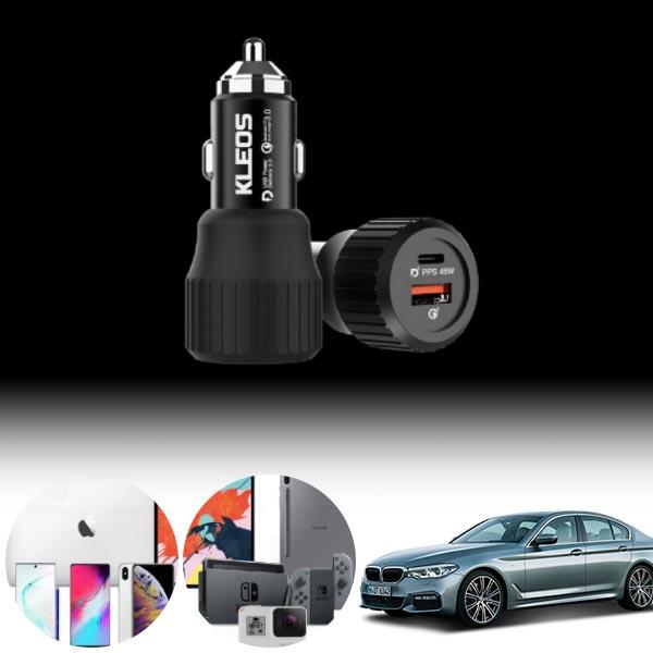 5시리즈(G30)(17~) USB-C 63W 차량용 급속충전기 PKL-632 cs06037 차량용품