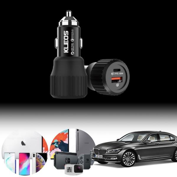 7시리즈(G11)(16~) USB-C 63W 차량용 급속충전기 PKL-632 cs06039 차량용품