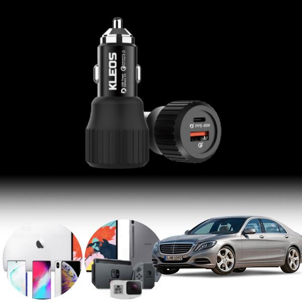 S클래스(W222)(14~) USB-C 63W 차량용 급속충전기 PKL-632 cs07036 차량용품