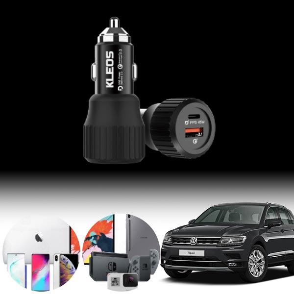 티구안(더뉴)(18~) USB-C 63W 차량용 급속충전기 PKL-632 cs09018 차량용품