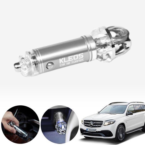 GLS클래스(X166)(17~) 음이온 냄새제거 공기청정기 cs07038 차량용품