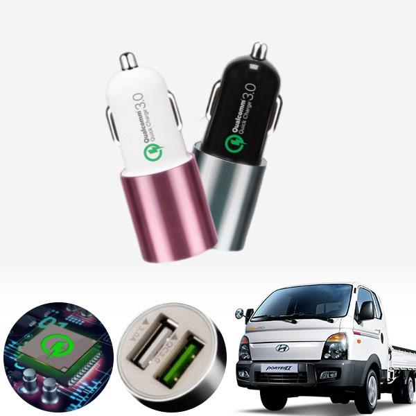 포터2(04~) 퀄컴 3.0 급속USB 차량용충전기 PMN-1544578722 cs01053 차량용품