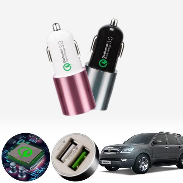 모하비 퀄컴 3.0 급속USB 차량용충전기 PMN-1544578722 cs02034 차량용품
